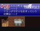 【初見実況】ドラクエ好きによるFF6初プレイ【FF6】#23