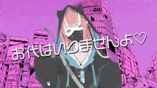 『【初音ミク】Lu[st]raycat【さの。】』のサムネイル