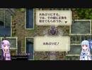 【ロマサガ3】【ボイロ実況】ボイスロイドたちと行く買い物縛り part4