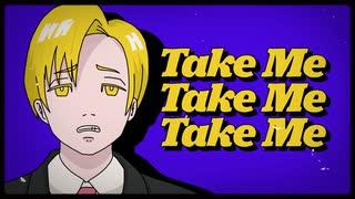 『Take Me Take Me Take Me / 初音ミク』のサムネイル