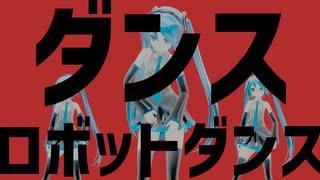 『ナユタン星人 - ダンスロボットダンス【ついらく REMIX】』のサムネイル