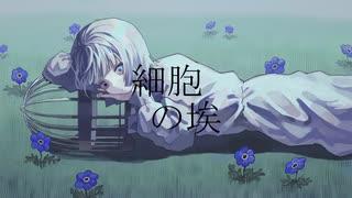 『細胞の埃 / qumogi feat.初音ミク』のサムネイル
