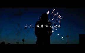 『十月、夏残花の追憶 / 初音ミク』のサムネイル