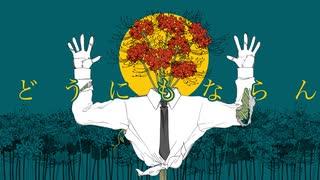 『どうにもならん/flower』のサムネイル