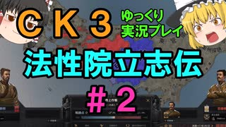 【CK3】法性院立志伝【ゆっくり実況】#2
