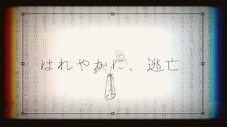 『はれやかに、逃亡 / haya feat. flower【オリジナル】』のサムネイル