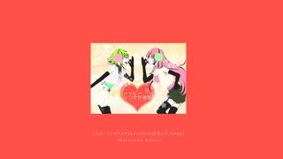 『ハッピーシンセサイザ【EasyPop/巡音ルカ GUMI】(Madoakari Remix)』のサムネイル