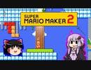 【ニコニコ動画】【ゆっくり&ゆかり】マリオメーカー 2 part9-3を解析してみた