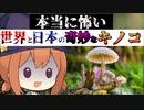 世界や日本の奇妙なキノコと猛毒植物【VOICEROID解説】