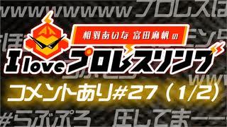 【ゲスト小泉萌香】相羽あいな 富田麻帆の I Love プロレスリング 第27試合 (part1/2)