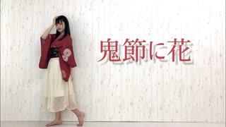 『【華音*】鬼節に花 踊ってみた【オリジナル振付】《タイハナ企画!!!》』のサムネイル