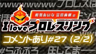【ゲスト小泉萌香】相羽あいな 富田麻帆の I Love プロレスリング 第27試合 (part2/2)