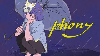 『フォニイ【REMIX by あ子】』のサムネイル