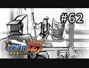 "G2-62:""矛盾""の語源。蘇る逆転/その22【逆転裁判123】【女性ゲーム実況】"