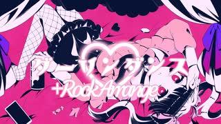 『ダーリンダンス+RockArrange』のサムネイル