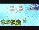 氷の洞窟は楽しいダンジョン#23【FF1】深里の戦士たち