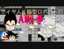 【A戦争】マルチプレイフリーゲームをサイヤ人と猫型ロボットが実況!【ゲーム実況】