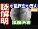 【ゆっくり解説】謎が解明しても謎が謎を呼ぶミステリー 水星探査の歴史後編