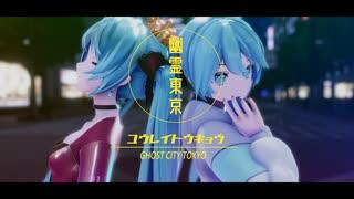 『【ボカコレ2021秋】幽霊東京【YYB式初音ミク】』のサムネイル