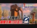 【7 days to die Age of Oblivion】初襲撃をこの拠点で乗り切る!化け物たちも出てくるのか?【ゲーム実況】#04