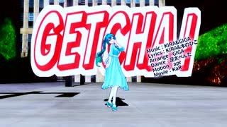 『【MMDPV】GETCHA!【#ボカコレ2021秋】』のサムネイル
