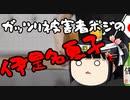 【ニコニコ動画】伊是名夏子、バリバリの被害者ポジション維持。を解析してみた
