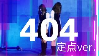【みおんりンご】404【定点ver.】