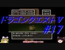 【ゆっくり実況】 ドラゴンクエストV #17(SFC版)
