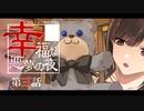 【CoC】幸福な悪夢の夜(3/8)【実卓リプレイ】