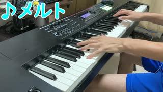 『【ピアノ】メルトを弾いてみた【高2】』のサムネイル