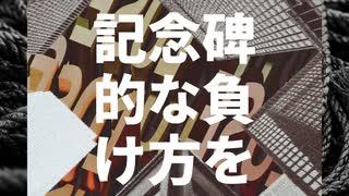 Conslo - 記念碑的な負け方を feat. 可不,