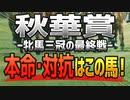"""【秋華賞2021の最終予想】実績馬vs上がり馬!軍配が上がるのは""""この馬""""だ!!"""