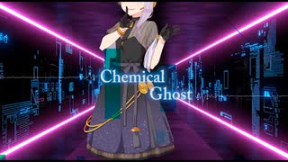 『-Chemical Ghost- / 結月ゆかり 麗』のサムネイル