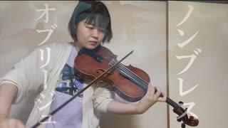 『ノンブレス•オブリージュ/ピノキオピー ヴィオラで弾いてみた♪【演奏してみた】』のサムネイル