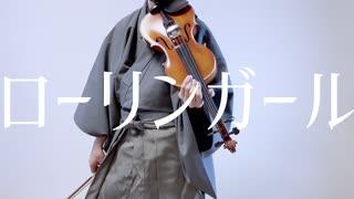 『【ヴァイオリン】ローリンガール、弾いてみた【wowaka / violin cover】』のサムネイル