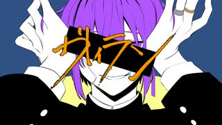 『【色気マシマシで歌ってみた】ヴィラン【オリジナルMV】【Covered by 紫音(しおん)】』のサムネイル