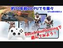 【ゆっくりXbox Cloud Gamingで遊んでみた】10年前のPCでも快適に動いちゃう!!