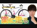 【理系】少ないエネルギで自転車を走らせる方法