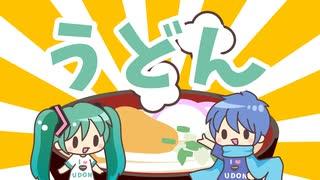 【オリジナル曲】うどん【初音ミク&KAITO】