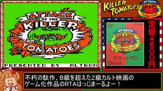 [RTA]アタックオブザキラートマト(ゲーム