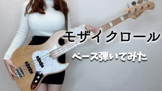 『【ボカコレ】モザイクロール(reloaded) スラップベースで弾いてみた 【ボカコレ演奏してみた部門】』のサムネイル