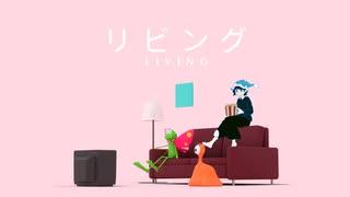 リビング / 初音ミク