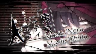 『【懐かしき】東京テディベアを熱くロックに歌ってみた【しやさ】』のサムネイル