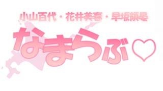 なまらぶ 第133回(10/17OA)【ベルガモTALKS】