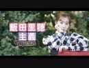 飯田里穂主義 第90回放送分(10/17) 会員限定おまけトーク...