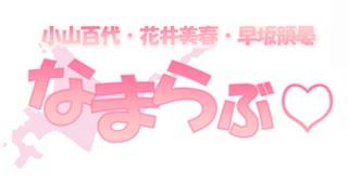 【無料版】なまらぶ 第133回(10/17OA)