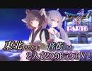 【VOICEROID実況プレイ】ウナきりの2人で2つのドラクエⅤ!PART6【PS2版ドラクエ5】
