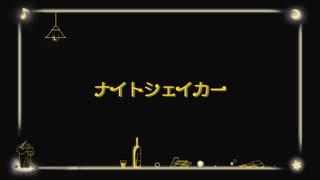 ナイトシェイカー / 初音ミク