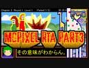 【RTA】McPixel All_Gold 2:07:58 PART3/8【考えるな感じるんだ】