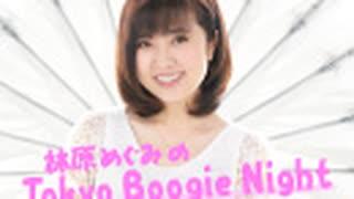 林原めぐみのTokyo Boogie Night 2021.10.16放送分